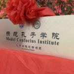 Model Institute Award