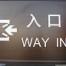 Way In Notice